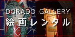 ドラードギャラリーの絵画レンタル