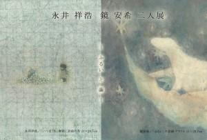 永井祥浩&鏡安希・二人展
