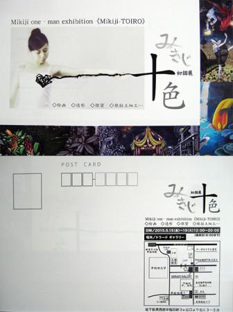 MIKIJI初個展十色