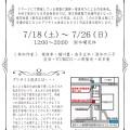 榎塾EXHIBITION・PART2 グリサイユ展