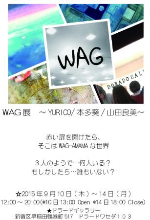 WAG展スクショ