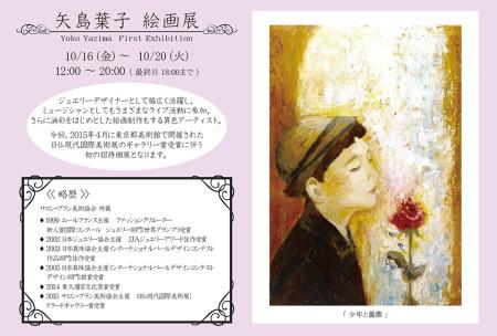 矢島葉子絵画展おもて