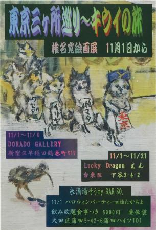 東京三ヶ所巡り〜キウイの旅