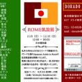 ROME凱旋展