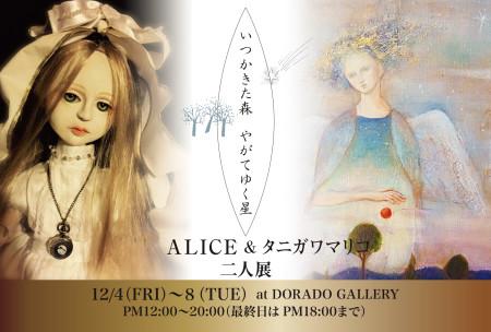 ALICE&タニガワマリコ2人展