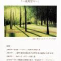 ヒロ榎本個展「〜威風堂々〜」