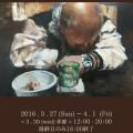 椎名寛 Exhibition