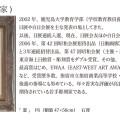 田原迫 華 プロフィール