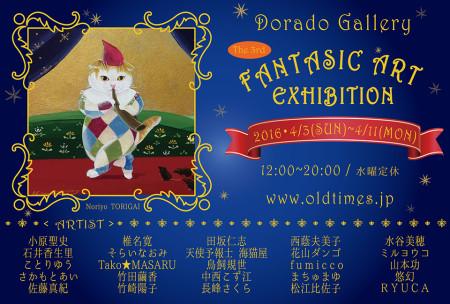 ファンタジックアート展DM表2