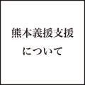 熊本義援支援について ※8月8日追記