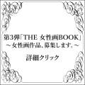 第3弾「THE 女性画BOOK」〜女性画作品〜 <募集終了しました>