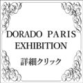DORADO PARIS EXHIBITION(募集終了しました)