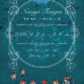 鳥飼規世 個展 「 〜夢の宴〜 」