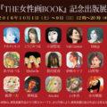 THE女性画BOOK記念出版展