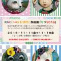 KINOPI→S 作品展「モリ2016」