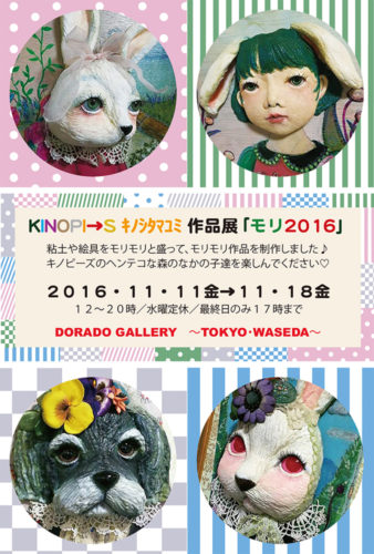 KINOPI→S個展DM-表面