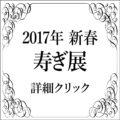 2017 新春 寿ぎ展<募集終了しました>