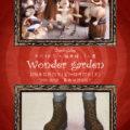 天川ちか子×福本綾 Wonder garden