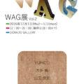 WAG展 vol.2