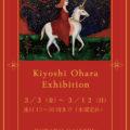 Kiyoshi Ohara Exhibition