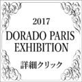 DORADO PARIS EXHIBITION 2017<募集終了しました>
