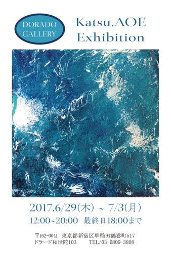 Katsu.AOE個展DM/おもて面