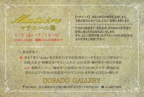 マチエールDM/7月4日更新