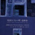 山田良美 個展「地図にない町-最終章-」