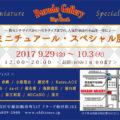 ミニチュアール・スペシャル展