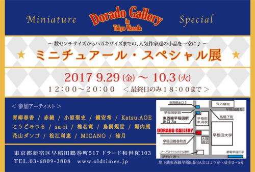 ミニチュアール・スペシャル展/DM表