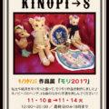 キノシタマユミ作品展「モリ2017」