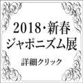 2018・新春ジャポニズム展<募集は終了ました>