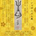 新春 ジャポニズム展