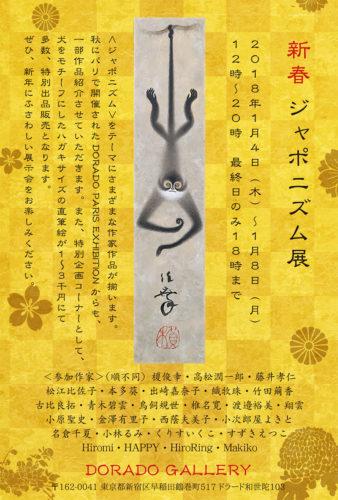 新春ジャポニズム展/DMおもて面