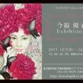 今福優子 Exhibition