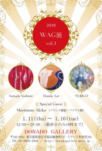 WAG展3/告知用(12/26改)