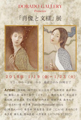 「肖像と文様」展