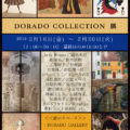 DORADO COLLECTION展