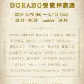 DORADO受賞作家展
