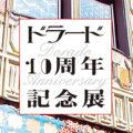 ドラード10周年記念展