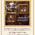 KINOPI→S個展 キノシタマユミ 作品展◇モリ 2018