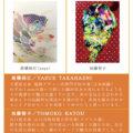 高橋保江+加藤智子 Collabo Exhibition