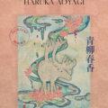 THE Art Works Vol.31 「一冊まるごと 青柳春香」