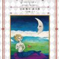 小原聖史 画文集1 〜73の絵とコトバ〜