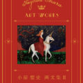 ART WORKS 「小原聖史 画文集2」