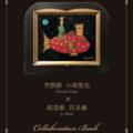 THE Art Works Vol.30 「小原聖史&宮井讓 コラボレーションブック」