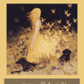 THE Art Works Vol.27 「一冊まるごと 笹本正明」
