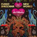 月刊ArtWorks11月号Vol.12 「一冊まるごと 塩澤文男」
