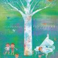 月刊ArtWorks2月号Vol.15 「一冊まるごと タニガワマリコ」