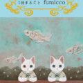 月刊ArtWorks5月号Vol.18 「一冊まるごと fumicco」